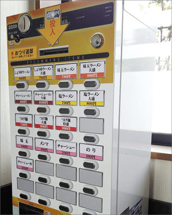 麺屋でん様-券売機-S-KTV-N-02