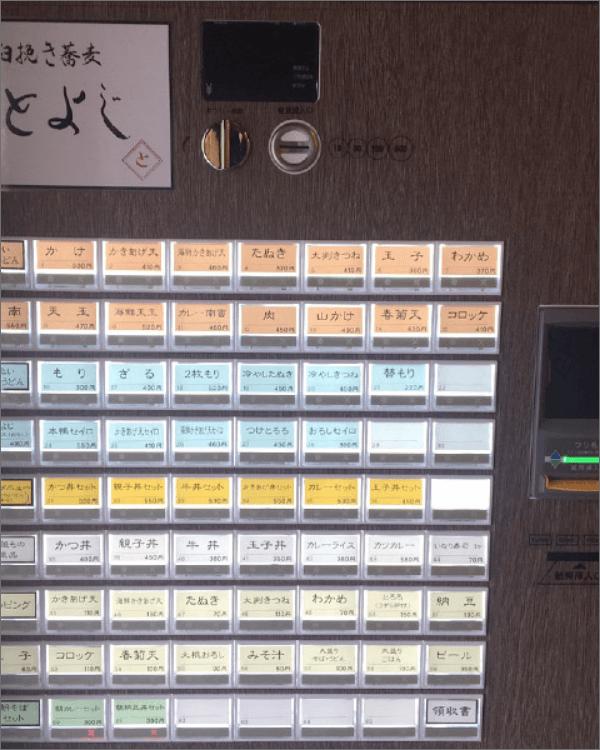 石臼挽き蕎麦とよじ様-券売機-S-2XTV-P-02