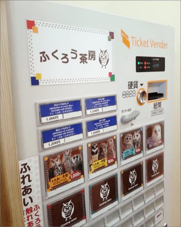 ふくろう茶房 新宿店様-券売機-G-2BTV-D-02