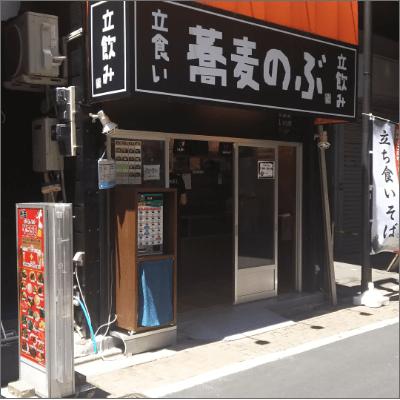 立ち食い蕎麦 のぶ様-券売機-S-KTV-N-03