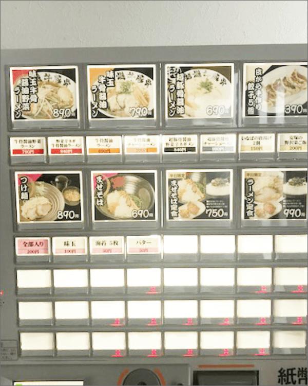 いなば製麺様-券売機-G-2GTV-AD