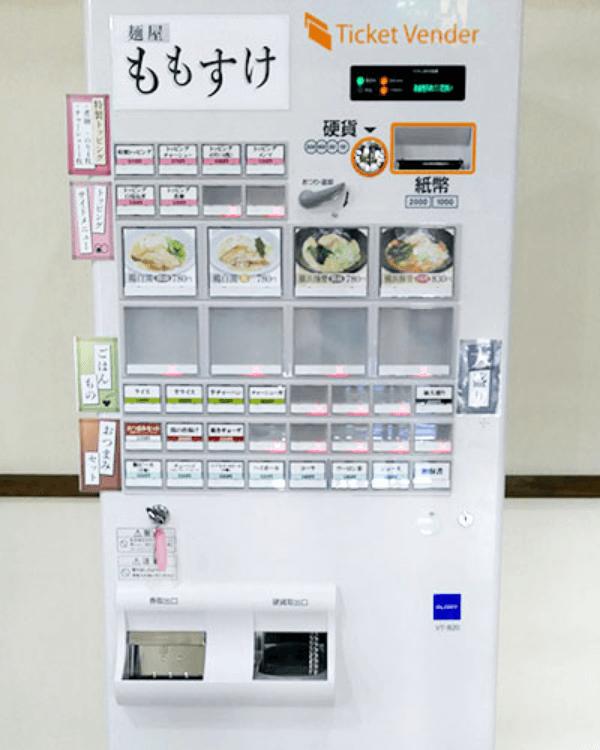麵屋 ももすけ様-券売機-G-2BTV-D-01