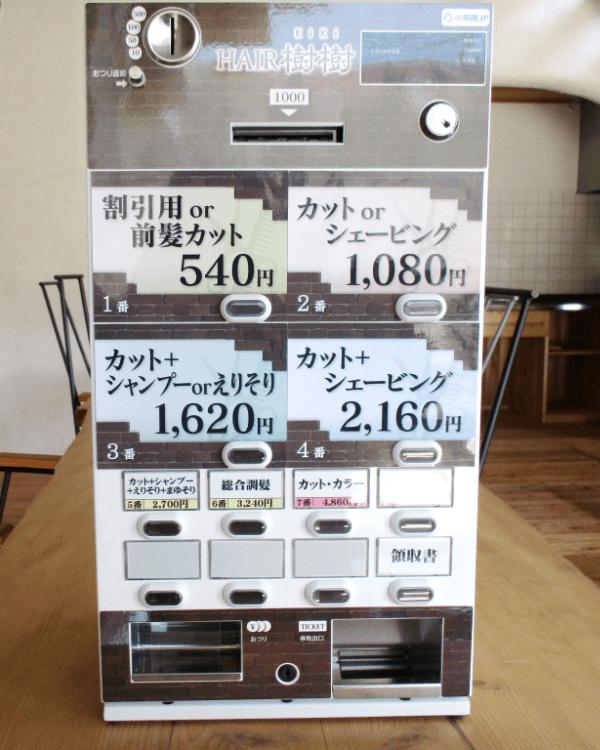 HAIR 樹樹様-券売機-S-KTV-K-01