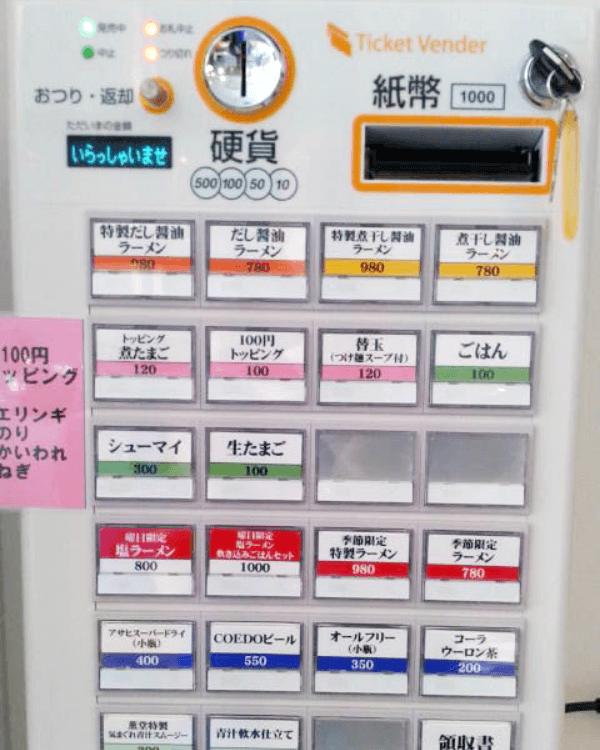 麺屋 薫堂様-券売機-G-2STV-N-01