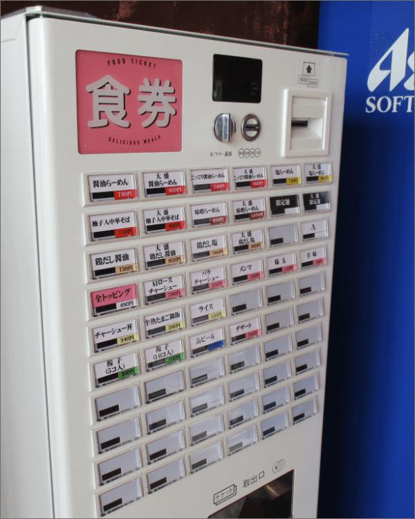 麺組様-券売機-S-15B-TV-N-02