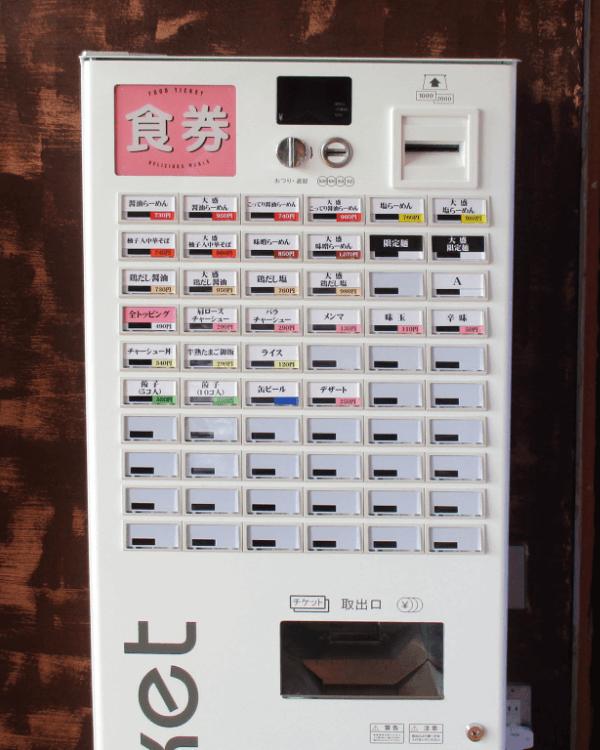 麺組様-券売機-S-15B-TV-N