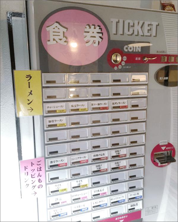 豚と鶏様-券売機-S-16TV-N-03