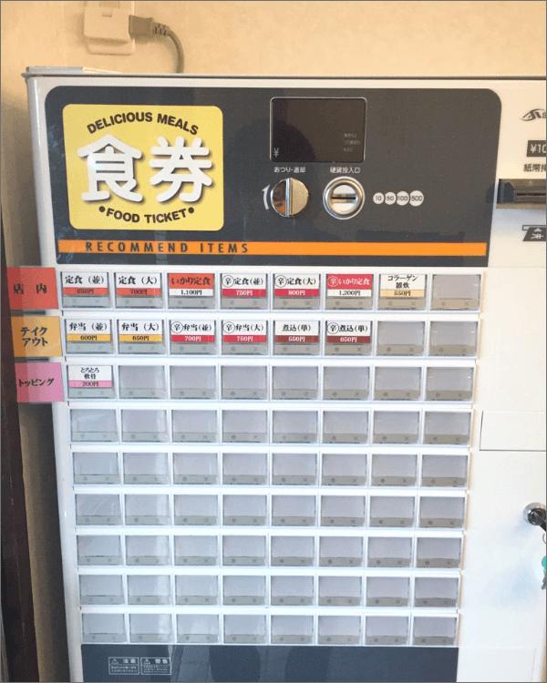 もつ煮込みいかり食堂様-券売機-S-72TV-N-02