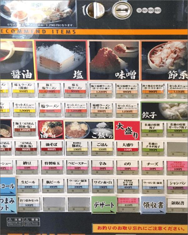 佐藤製麺処様-券売機-S-2XTV-P-02