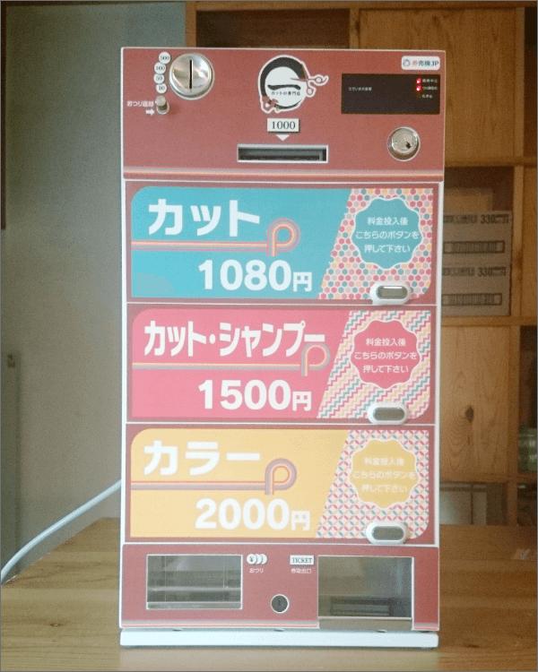カットの専門店一様-券売機-S-KTV-K-02