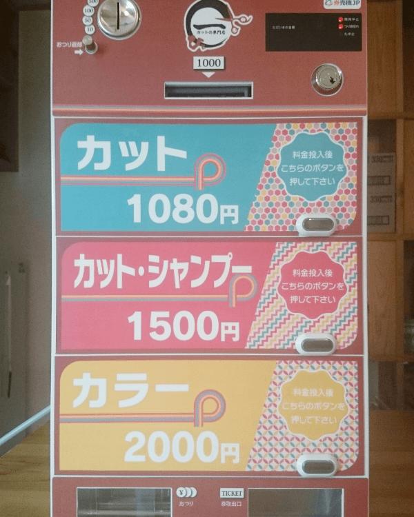 カットの専門店一様-券売機-S-KTV-K