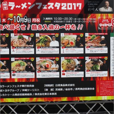 ラーメンフェスタ2017様-券売機-S-72TV-N-03