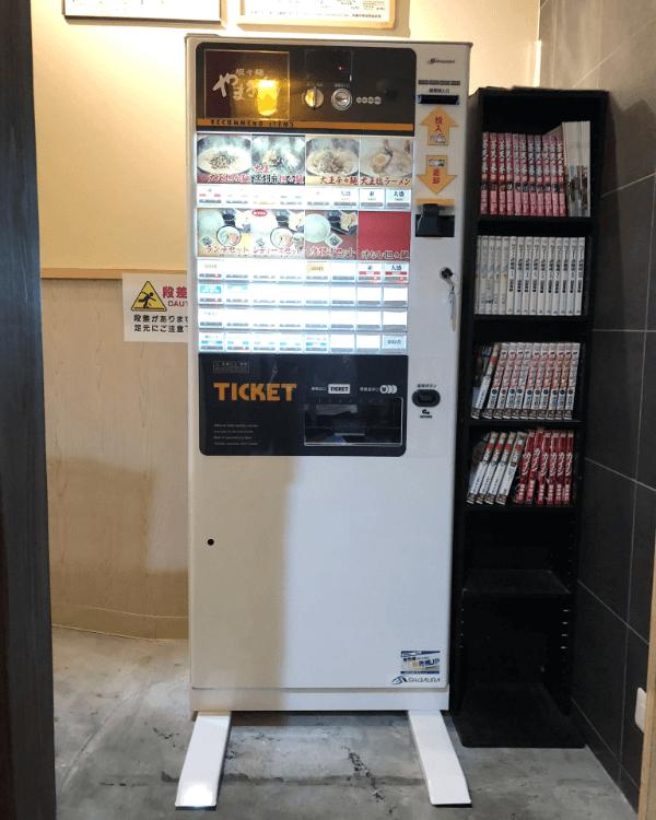 担々麺やまきん様-券売機-S-2XTV-P