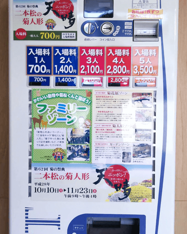 二本松菊人形展様-券売機-S-15TV-P、S-26TV-P