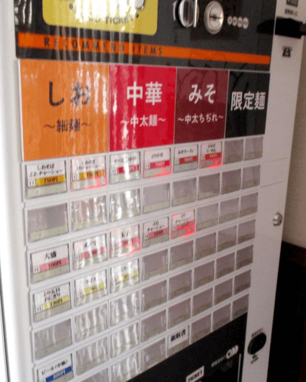 めん屋みの家様-券売機-S-72TV-N-02