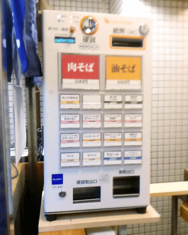 炙ら家様-券売機-G-2STV-D-01