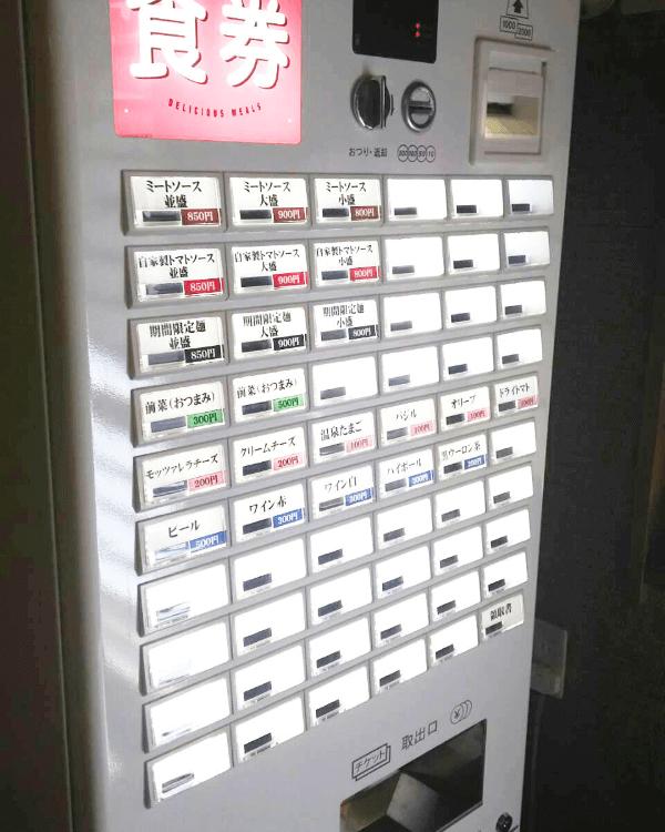 生麺パスタ専門店tomato様-券売機-S-16B-TV-Nレンタル券売機-02