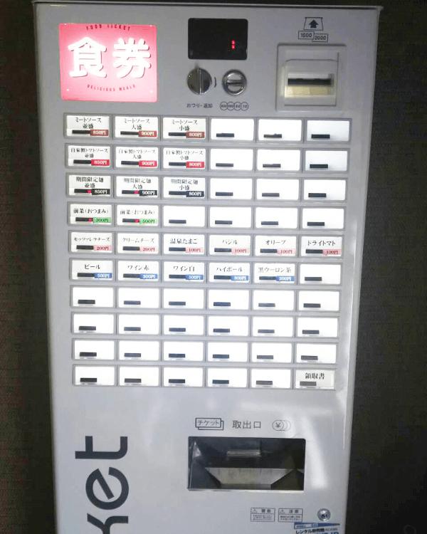 生麺パスタ専門店tomato様-券売機-S-16B-TV-Nレンタル券売機-01