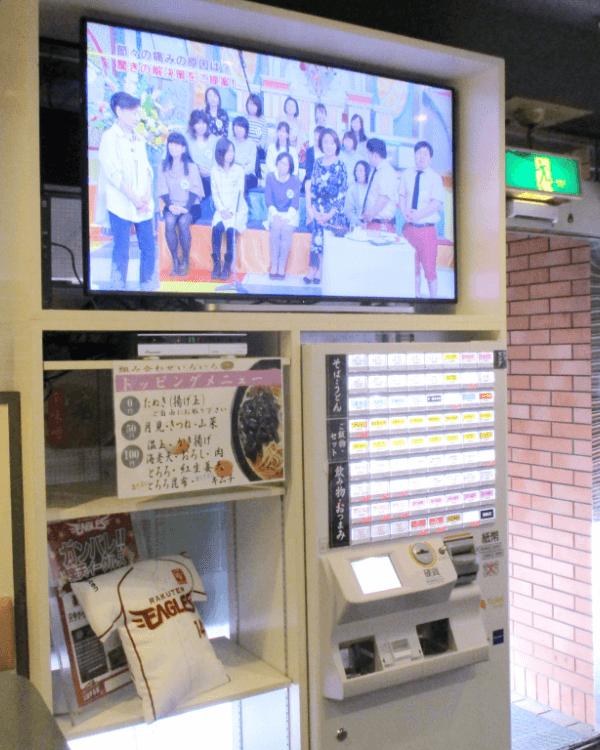 立そば葵様-券売機-G-2GTV-N-02