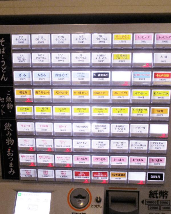 立そば葵様-券売機-G-2GTV-N-01