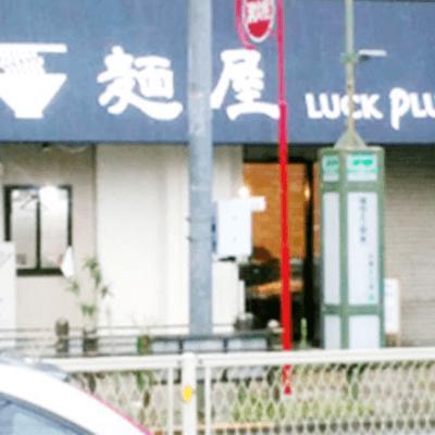 麺屋LUCK PLUCK様-券売機-S-72TV-N-03