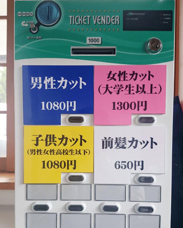 クイックカットTaro様-券売機-S-KTV-N-01