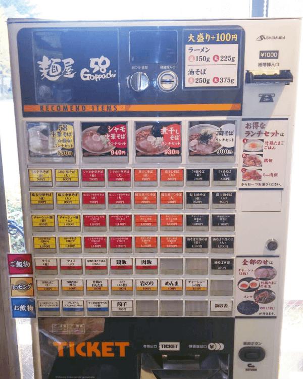 麺屋58様-券売機-S-72TV-P-01