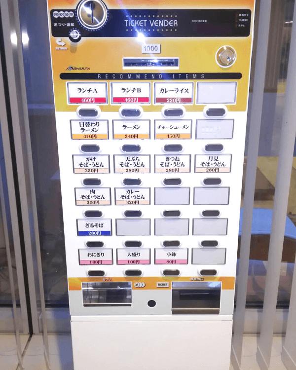 トーシンフードサービス株式会社様-券売機-S-KTV-N-01