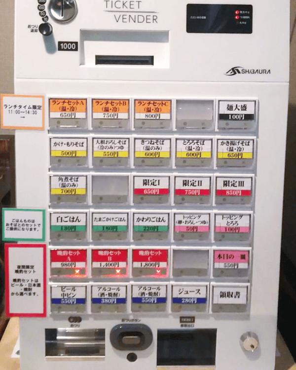 山形蕎麦そばの実様-券売機-S-KTV-N-01