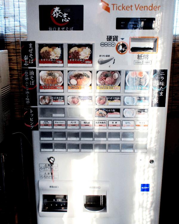 仙台まぜそば泰志様-券売機-G-2BTV-D-01