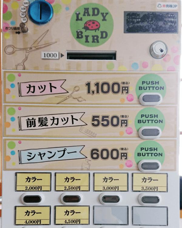 BarBerShop-R様-券売機-S-KTV-K-02