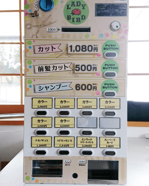 LadyBird原町店様-券売機-S-KTV-K-01