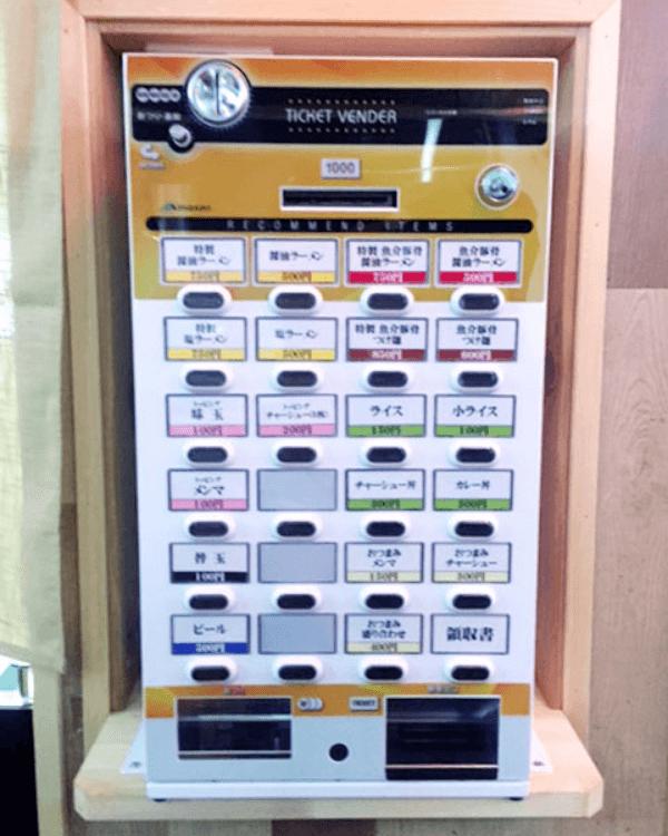 麺屋不動様-券売機-S-KTV-N-01