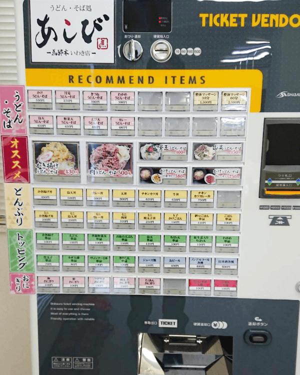 あしびいわき店様-券売機-S-2XTV-P-02