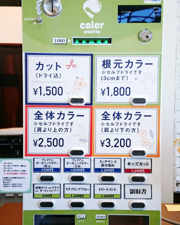 カラーパレット西多賀店様-券売機-S-KTV-K-01