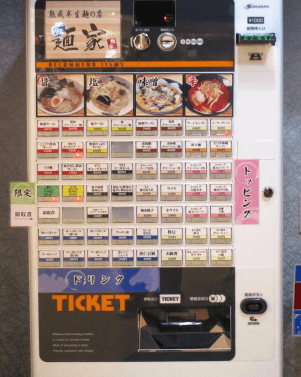 麵家ロフト店様-券売機-S-72TV-P-01