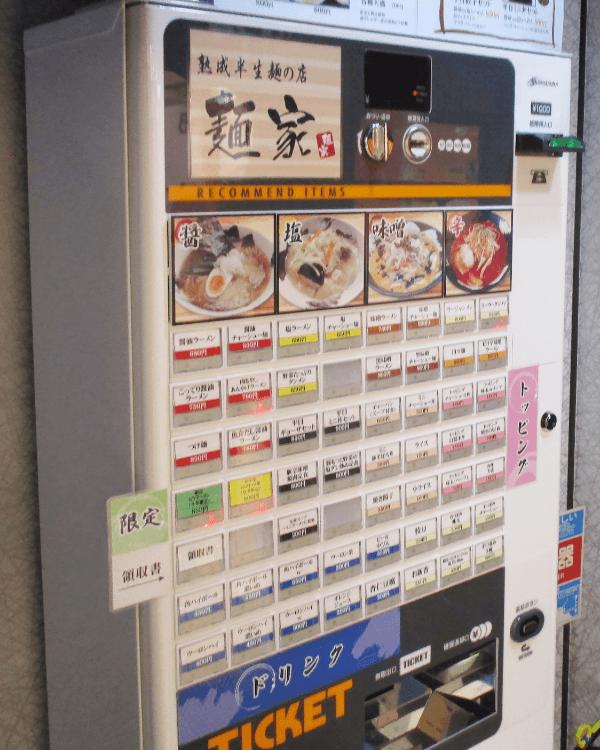 麵家ロフト店様-券売機-S-72TV-P-02