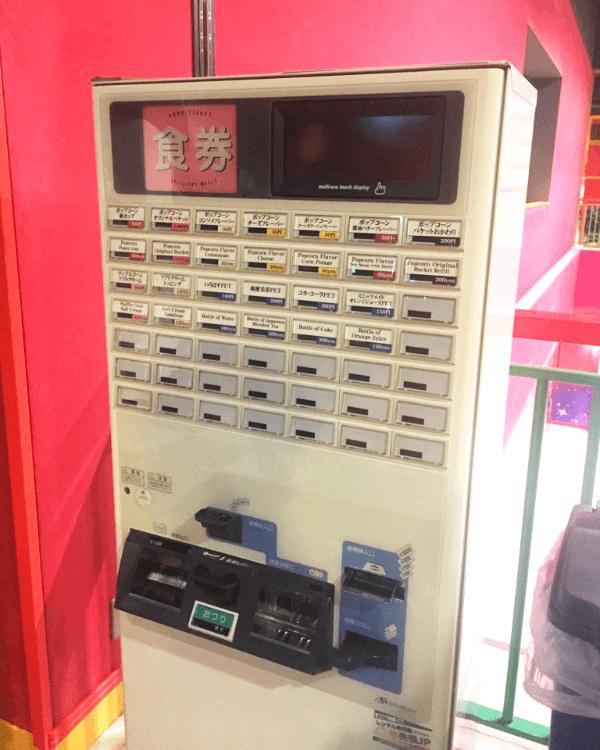 レゴランド・ディスカバリーセンター 東京様-券売機-S-Σ249N-02
