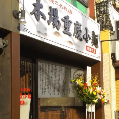 本格中華料理 竹香園様-券売機-G-2STV-N-02