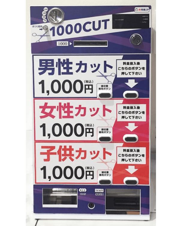 大場理容所様-券売機-S-KTV-K-02