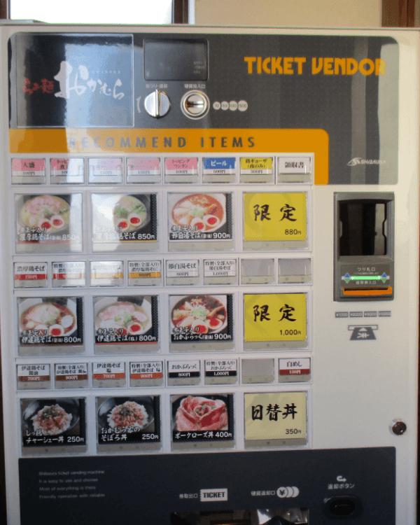 らぁ麺おかむら様-券売機-S-2XTV-D-01