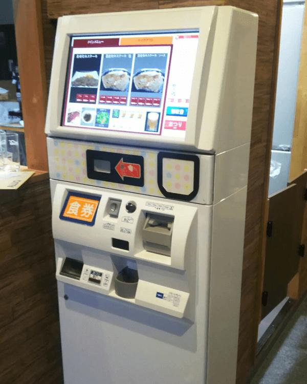 長崎和牛ステーキ わぎゅう様-券売機-N-T322TV-02
