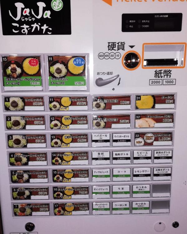 JaJaこずかた 仙台店様-券売機-G-2BTV-D-02