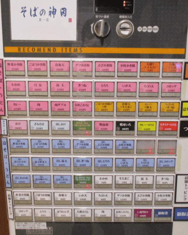 そばの神田東一屋 駅前南町通り店様-券売機-S-72TV-N-02