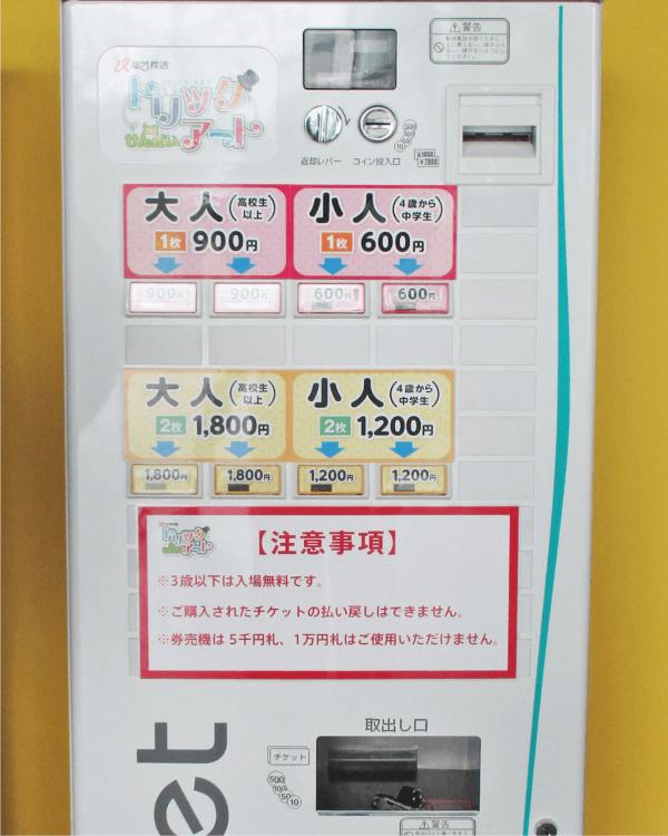 仙台放送トリックアート展様-券売機-S-15B-TV-N-02