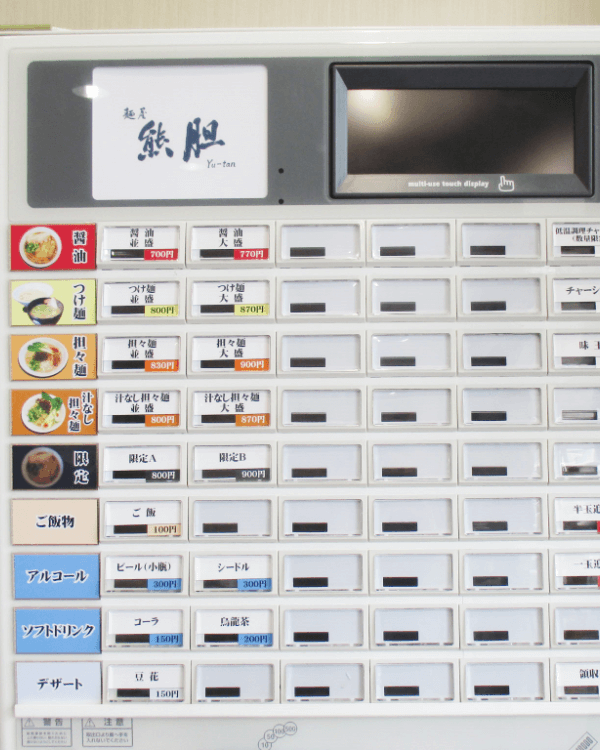 麺屋 熊胆(ゆうたん)様-券売機-S-Σ263N-02