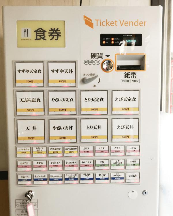 天麩羅処 すずや様-券売機-G-2BTV-D-02