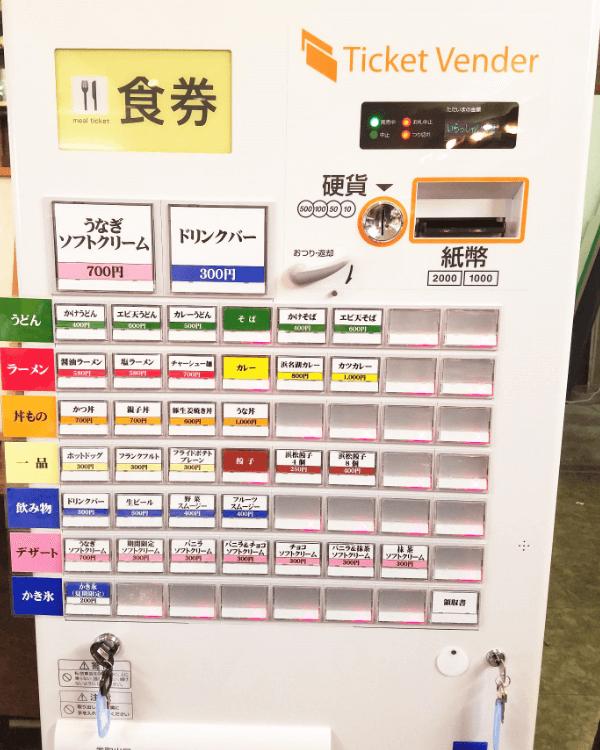 ISSIN様-券売機-G-2BTV-N-02