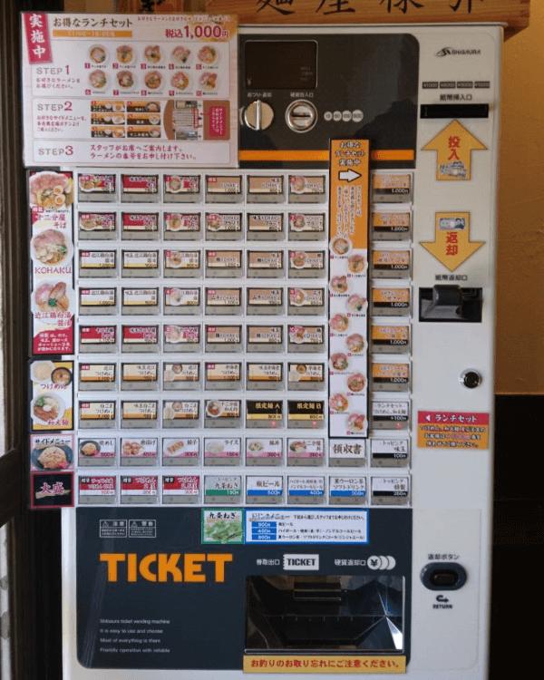 近江熟成醤油 十二分屋 早稲田店様-券売機-S-2XTV-P-02