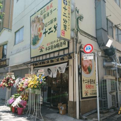 近江熟成醤油 十二分屋 早稲田店様-券売機-S-2XTV-P-03